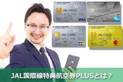 JAL国際線特典航空券PLUSとは?