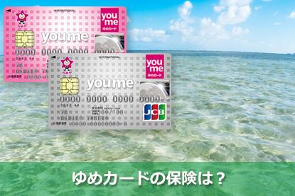 ゆめカードの保険は?