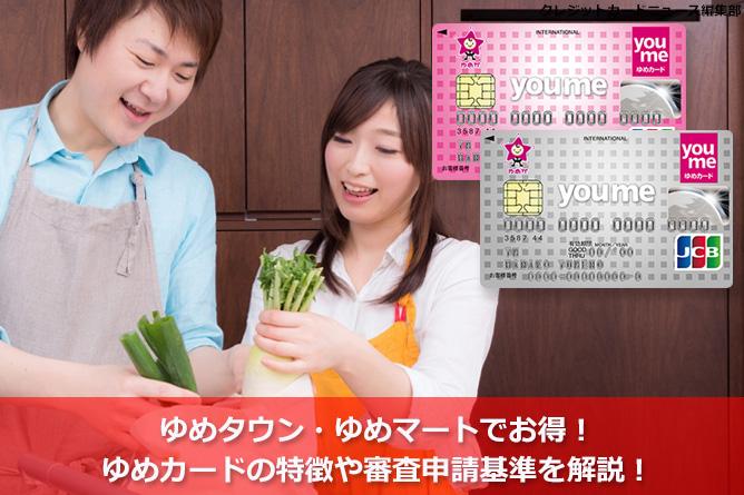 ゆめタウン・ゆめマートでお得!ゆめカードの特徴や審査申請基準を解説!