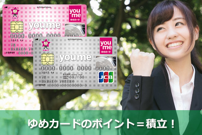 ゆめカードのポイント=積立!