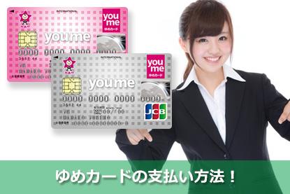 ゆめカードの支払い方法!