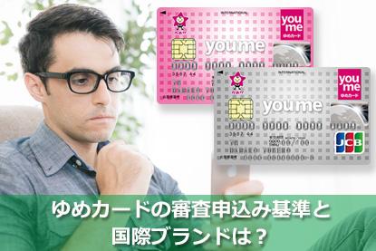 ゆめカードの審査申込み基準と国際ブランドは?
