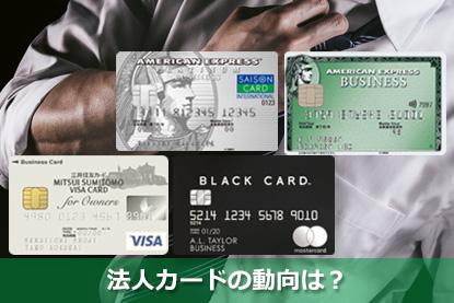 法人カードの動向は?