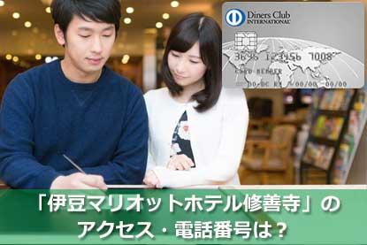 「伊豆マリオットホテル修善寺」のアクセス・電話番号は?