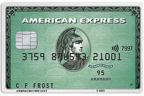 対象となるクレジットカードは?