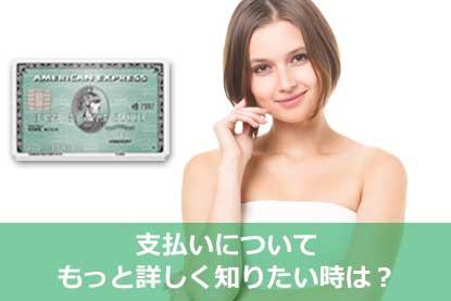 支払いについてもっと詳しく知りたい時は?
