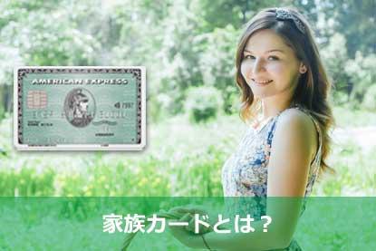 家族カードとは?