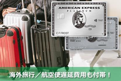 海外旅行/航空便遅延費用も付帯!