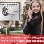 アメックスプラチナカードが申込み可能!アメックス・プラチナカードの特徴と審査申請基準を解説!