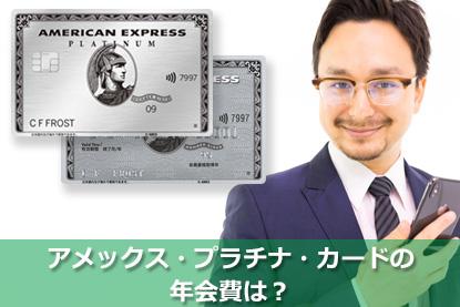 アメックス・プラチナ・カードの年会費は?