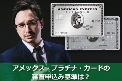 アメックス・プラチナ・カードの審査申込み基準は?