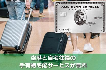 空港と自宅往復の手荷物宅配サービスが無料