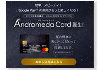 アンドロメダカードの公式サイト
