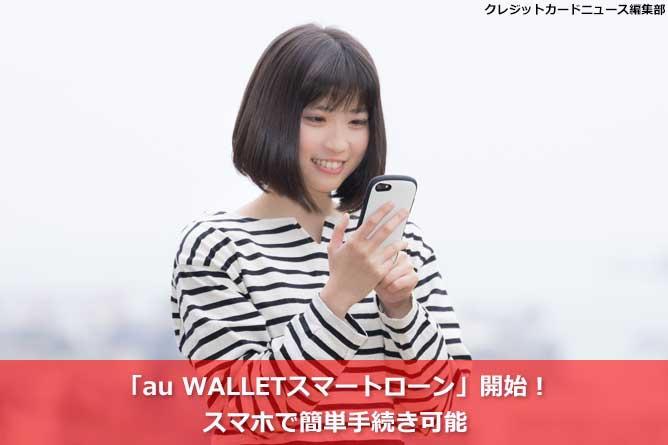 「au WALLET スマートローン」開始!スマホで簡単手続き可能