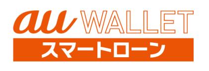 「au WALLET スマートローン」とは?