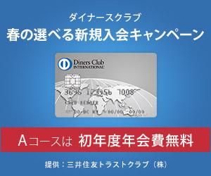 ダイナースクラブカードがついに初年度年会費無料を実施中!