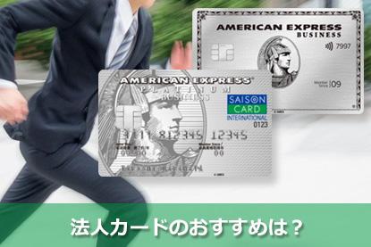 法人カードのおすすめは?