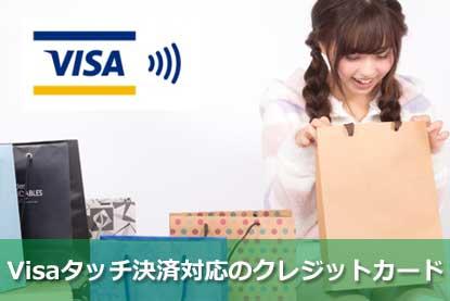 Visaタッチ決済対応のクレジットカード
