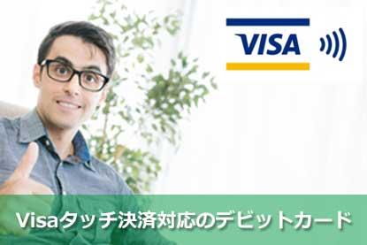 Visaタッチ決済対応のデビットカード