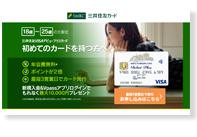 三井住友VISAデビュープラスカードの公式サイト