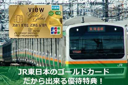 JR東日本のゴールドカードだから出来る優待特典!
