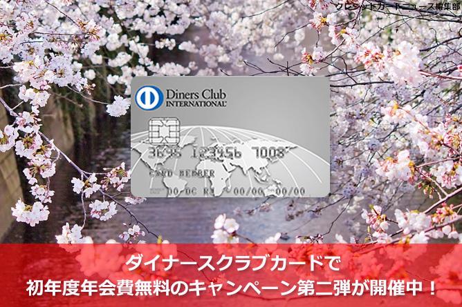 ダイナースクラブカードで初年度年会費無料のキャンペーン第二弾が開催中!