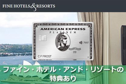 ファイン・ホテル・アンド・リゾートの特典あり