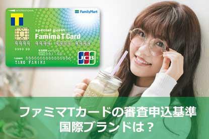 ファミマT審査申込