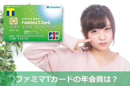 ファミマTカード年会費