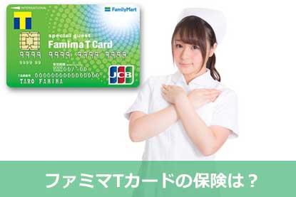 ファミマTカードの保険