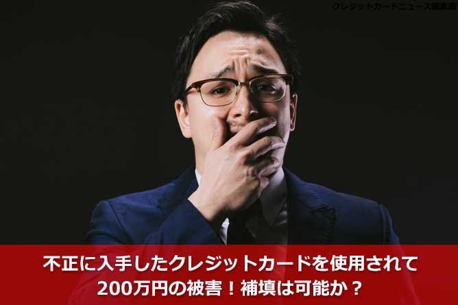 不正に入手したクレジットカードを使用されて200万円の被害!補填は可能か?