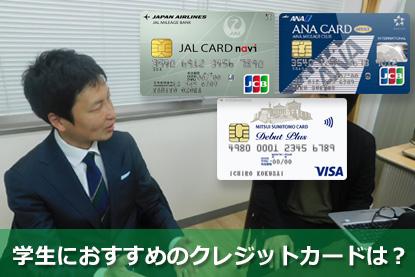 学生におすすめのクレジットカードは?
