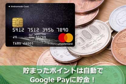 貯まったポイントは自動でGoogle Payに貯金!