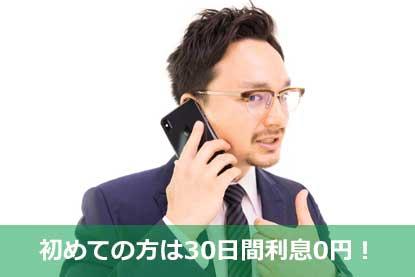 初めての方は30日間利息0円!