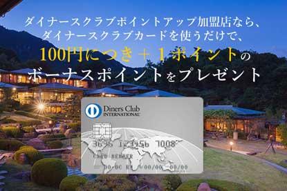 ホテル・旅館の加盟店