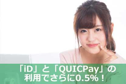 「iD」と「QUICPay」の利用でさらに0.5%!