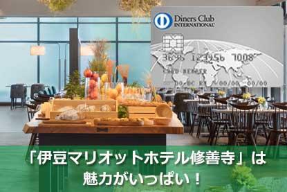 「伊豆マリオットホテル修善寺」は魅力がいっぱい!