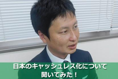日本のキャッシュレス化について聞いてみた!