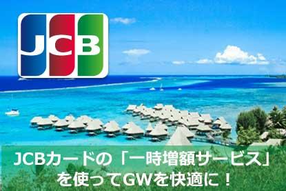 JCBカードの「一時増額サービス」を使ってGWを快適に!