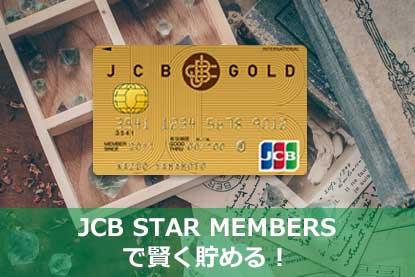 JCB STAR MEMBERSで賢く貯める!