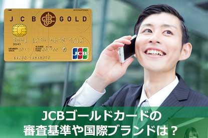 JCBゴールドカードの審査基準や国際ブランドは?