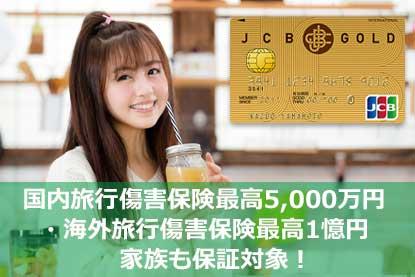 国内旅行傷害保険最高5,000万円・海外旅行傷害保険最高1憶円 家族も保証対象!