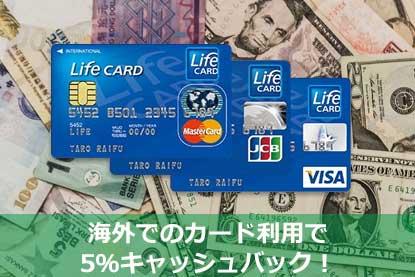 海外でのカード利用で5%キャッシュバック!