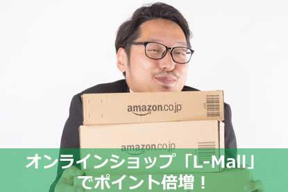 オンラインショップ「L-Mall」でポイント倍増!