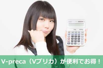 V-preca(Vプリカ)が便利でお得!