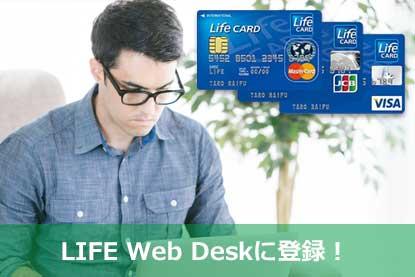 LIFE Web Deskに登録!