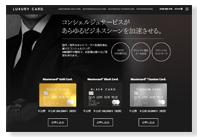 法人口座決済用ラグジュアリーカードの公式サイト