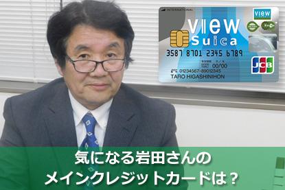 気になる岩田さんのメインクレジットカードは?