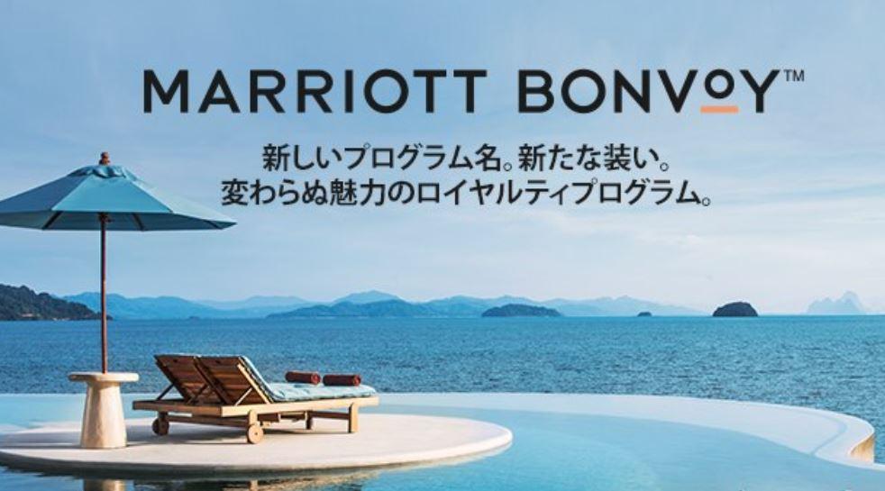 Marriott Bonvoyのゴールドエリート