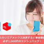 メルカリでアメックス決済すると事前登録で必ず1,000円キャッシュバック!